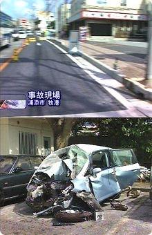 事故 浦添 浦添の多重事故 ダンプカー車体に異常確認されず