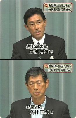 News Photo  7月の参議院選挙の大敗を受けた内閣改造が行われ、沖縄担当大臣には初入閣.