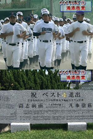 めざせ甲子園1 新チーム一丸〜浦添商業〜