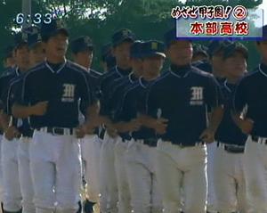 めざせ甲子園!2 チームの武器は「絆」〜本部高校〜