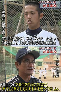 めざせ甲子園!4 102人で全員野球だ!〜糸満高校〜