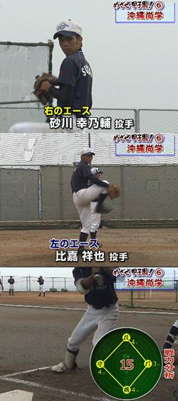 めざせ甲子園!6 プレッシャーをはね返せ!〜沖縄尚学〜