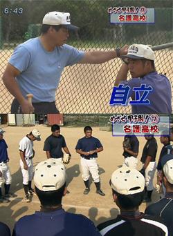 めざせ甲子園!7  選手達が向き合うもの 〜名護〜