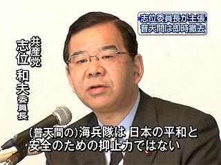 News Photo  沖縄を訪れていた共産党の志位和夫委員長は、基地問題を話し合うシンポジウ.