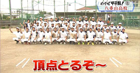 12-06-06-mezase-006.jpg