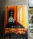 北新地焼肉 尚  ON Air No.930 / 931