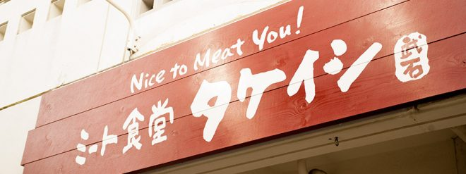 ミート食堂 武石 ON Air No.765