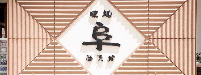味処 阜 ON Air No.808