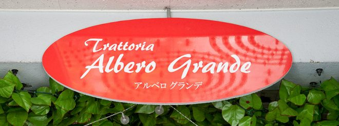 Trattoria AlberoGrande ON Air No.816
