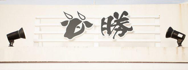焼肉 勝 ON Air No.819