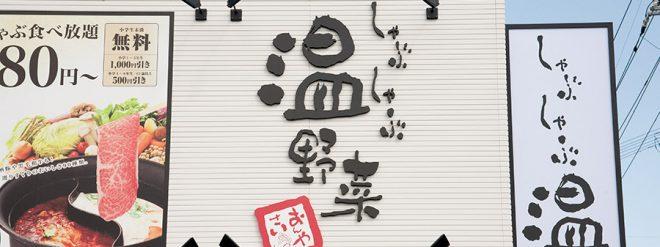 しゃぶしゃぶ温野菜 豊崎店 ON Air No.820