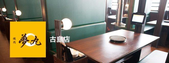 焼肉 夢丸 古島店 ON Air No.822