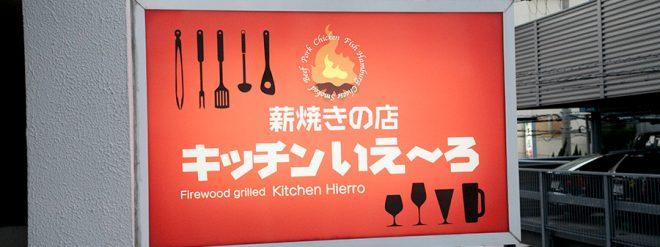 薪焼きの店 キッチンいえ〜ろ ON Air No.824