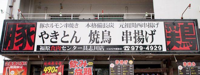 福原食肉センター 具志川店 ON Air No.827