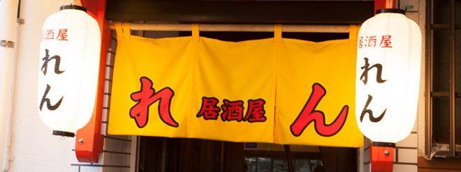 居酒屋 れん ON Air No.831