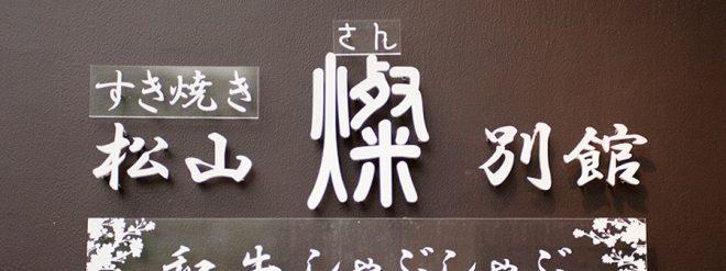 松山 燦 別館 ON Air No.832