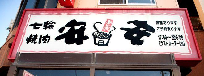 七輪焼肉 安安 西原店 ON Air No.840
