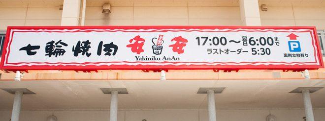 七輪焼肉 安安 ラウンドワン宜野湾店 ON Air No.841