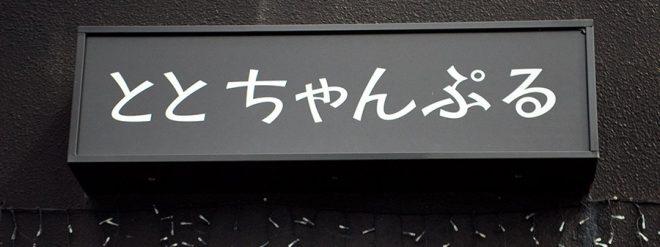 ととちゃんぷる ON Air No.843
