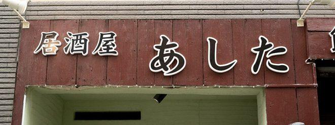 居酒屋 あした ON Air No.852 / 853