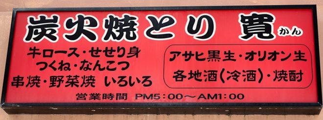 炭火焼とり 寛 泉崎西店 ON Air No.854 / 855