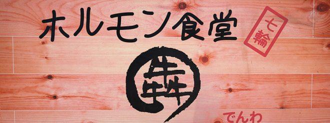 ホルモン食堂 ほんまる ON Air No.860 / 861