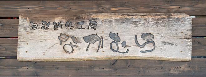 旬彩創作工房 なかむら ON Air No.862 / 863