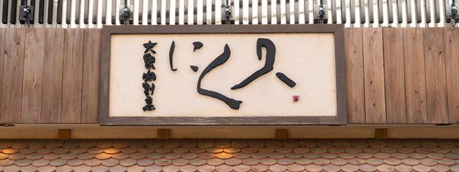 大衆肉割烹 にく久 ON Air No.868 / 869