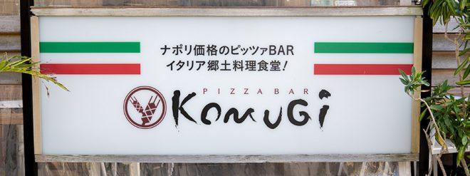 PIZZA BAR KomuGi ON Air No.876 / 877