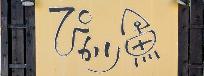 JAPANESE ROBATA ぴかり魚 ON Air No.878 / 879