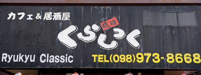 居酒屋 琉球くらしっく ON Air No.882 / 883