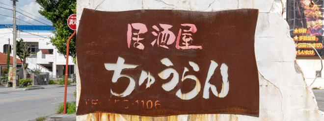 居酒屋 ちゅうらん ON Air No.884 / 885