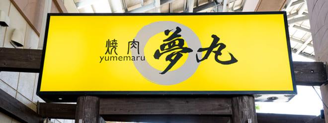 焼肉夢丸 美浜店 ON Air No.904 / 905