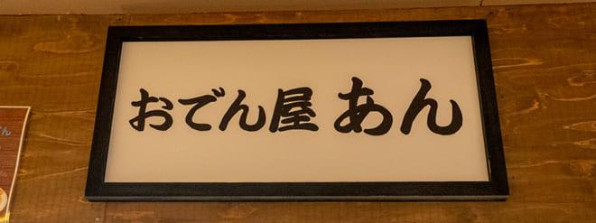 おでん屋 あん ON Air No.912 / 913