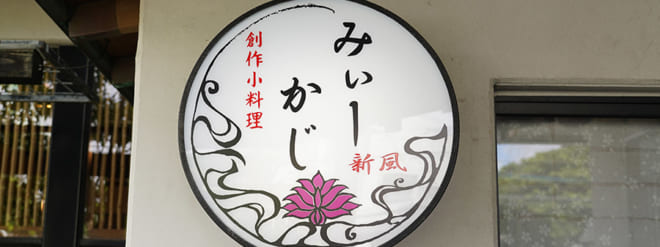 みぃーかじ 浦添店 ON Air No.920 & 921