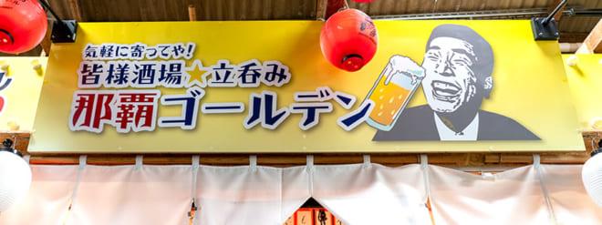 那覇ゴールデン ON Air No.946 / 947