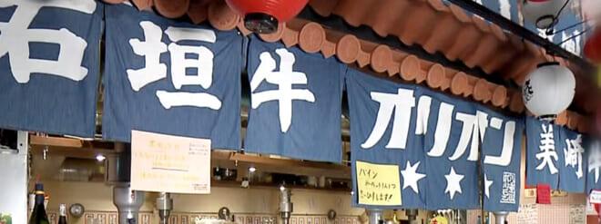焼肉オリオン 国際通りのれん街店 ON Air No.958 / 959