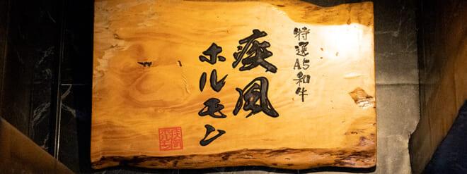 疾風ホルモン 久茂地本店 ON Air No.960 / 961