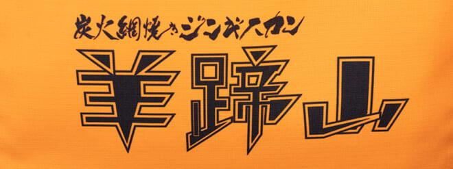 炭火網焼きジンギスカン 羊蹄山 ON Air No.962 / 963