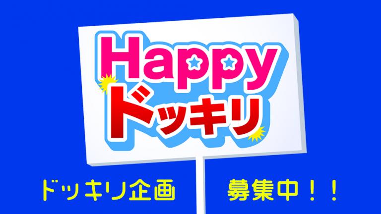Happy ドッキリ