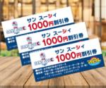 「サンスーシー」1000円割引券