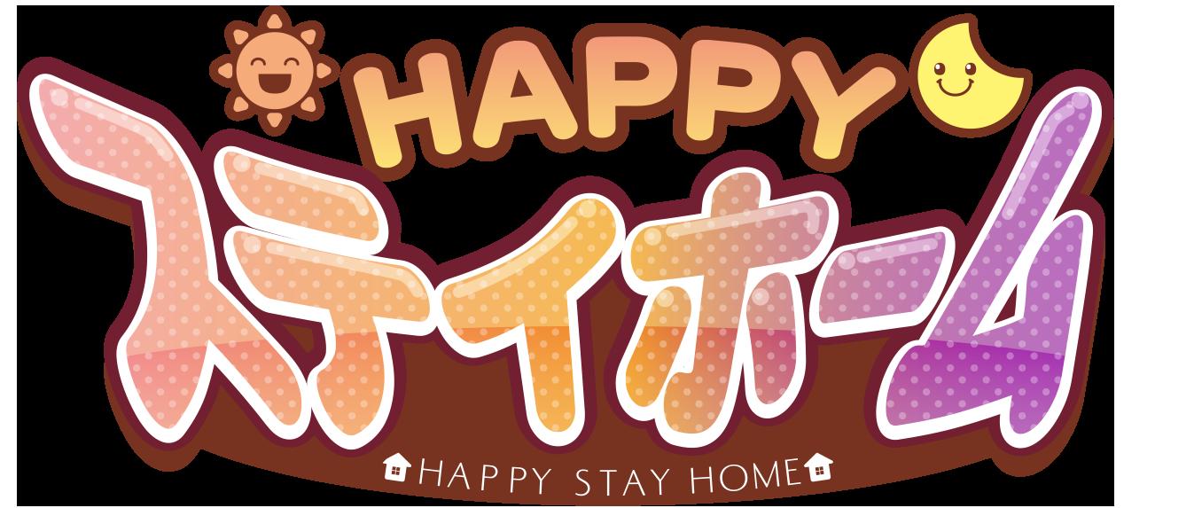 HAPPY ステイホーム