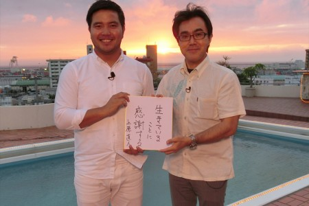 第6回 2015年5月8日(金) 放送 共和ホーム代表取締役 上原 直人氏