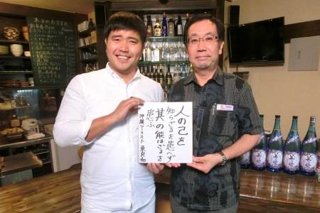 第11回 2015年6月12日(金) 放送 沖縄ツーリスト代表取締役会長 東 良和氏