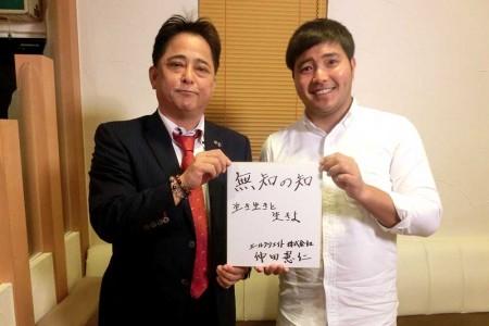 第12回 2015年6月19日(金) 放送 エールクリエイト代表取締役 仲田 憲仁氏