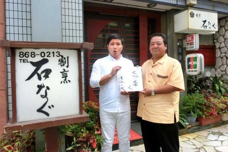 第13回 2015年6月26日(金) 放送 沖東交通グループ代表理事 東江 一成氏
