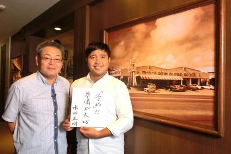 第16回 2015年7月24日(金) 放送 フォーモスト ブルーシール代表取締役 水田 正明氏