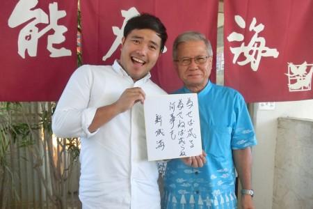 第18回 2015年8月7日(金) 放送 まさひろ酒造代表取締役社長 新城 満氏