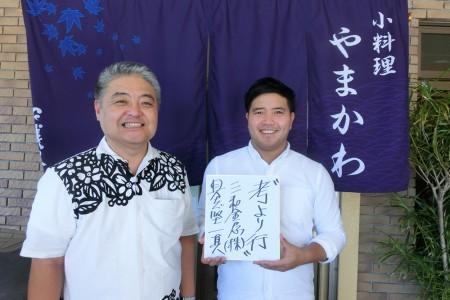 第19回 2015年8月14日(金) 放送 三和金属 具志堅 一真氏