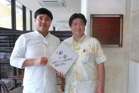 第20回 2015年8月21日(金) 放送 WBFリゾート沖縄 兼城 賢成氏